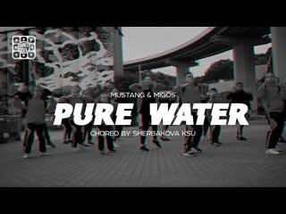 Pure Water - Mustard & Migos | DANCE-COOL | Choreo by Sherbakova Ksusha