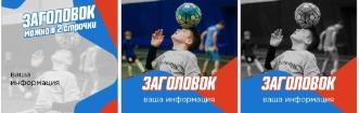 Кейс от SMM Click. Школа футбольного мастерства Эластико, изображение №8