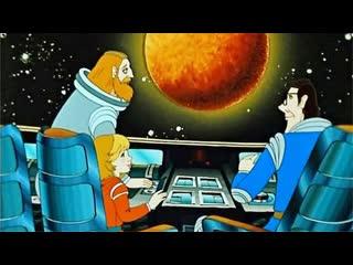 Тайна третьей планеты (1981, СССР) мультфильм, фантастика, фэнтези, приключения, семейный смотреть фильм/кино онлайн HD