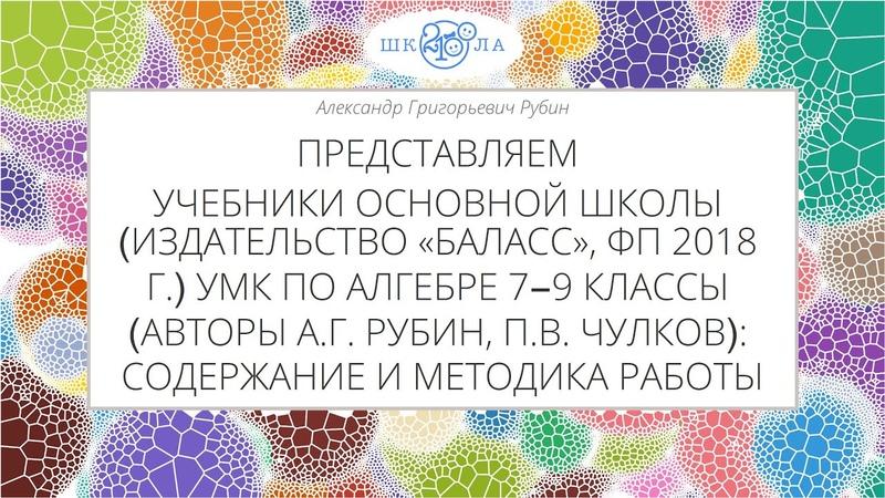 Рубин А Г УМК по алгебре 7 9 классы А Г Рубин П В Чулков содержание и методика работы