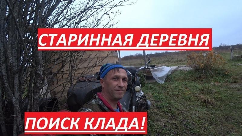 ПОИСК КЛАДА В ДЕРЕВНЕ ГАНГАНАЛИЦА/ВКУСНЕЕ РЫБЫ НЕЕЛ!