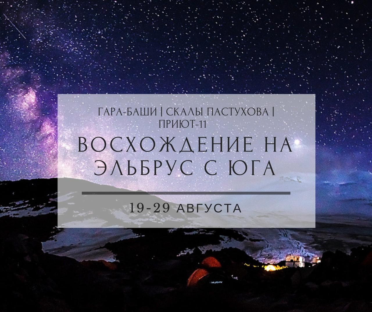 Афиша Тюмень ЭЛЬБРУС С ЮГА. ВОСХОЖДЕНИЕ / 19-29 АВГУСТА
