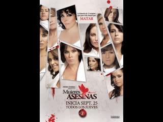 Mujeres asesinas (s01e11) cristina, rebelde
