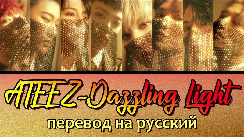 ATEEZ – Dazzling Light ПЕРЕВОД НА РУССКИЙ (color coded lyrics)