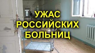 Депутат от Единой России назвал забастовку врачей саботажем