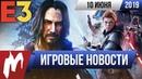 Игромания ИГРОВЫЕ НОВОСТИ 10 июня E3 Cyberpunk 2077 SW Jedi Fallen Order Baldur's Gate III