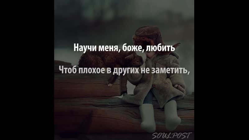 Научи меня Боже любить!