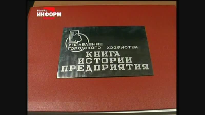 Подготовка к 20 ти летию УГХ 2000 Архивы нашей памяти