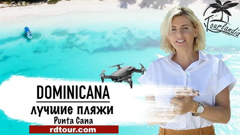 Доминикана лучшие пляжи курорта Punta Cana август 2019