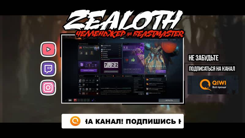 BeastMaster of Crimea | с 4к до 5 000 Поехали