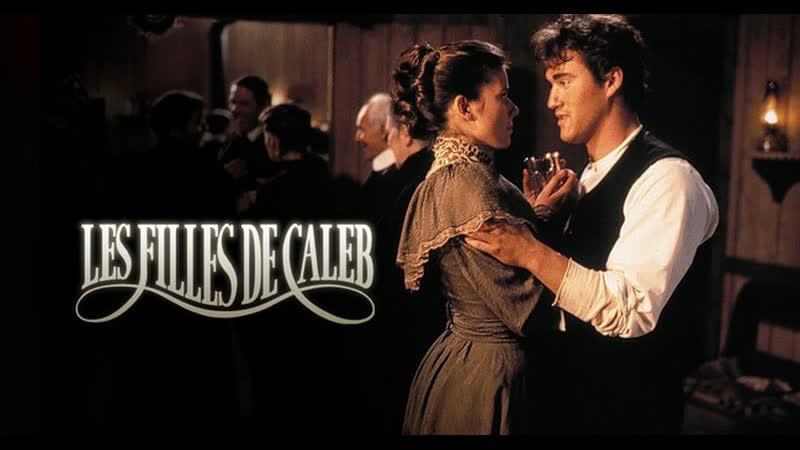 5 8 Эмили Дочери Калеба Emilie Les Filles de Caleb 1990