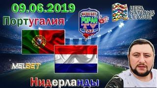 ФИНАЛ Португалия - Нидерланды  ● Лига Наций ● Прогноз на футбол от Феди  БОТА