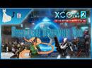 XCOM 2: War of the Chosen [Переходим в наступление!] ► Прохождение Призрачного Кота 23