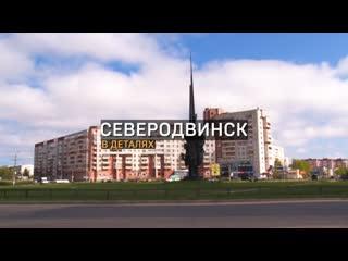 Анонс программы Северодвинск в деталях