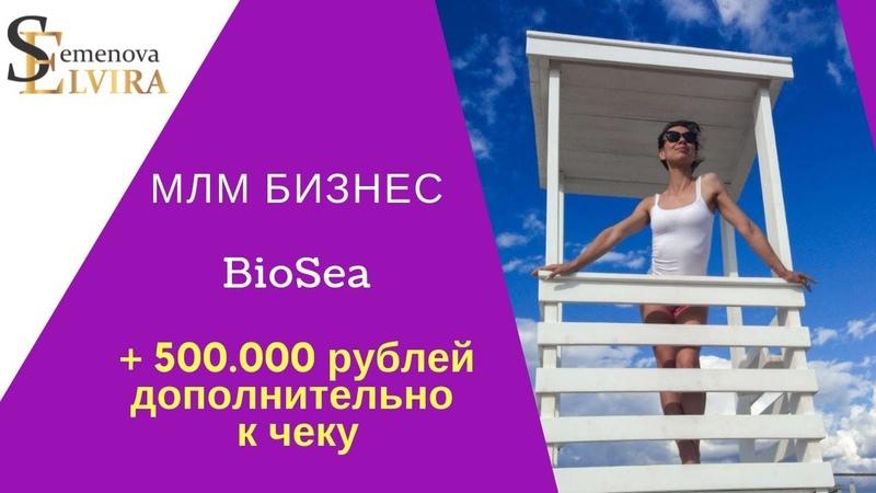 МЛМ бизнес БиоСи BioSea Бонус к чеку 500 000 рублей