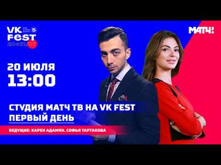 Прямой эфир студии Матч ТВ на VK Fest