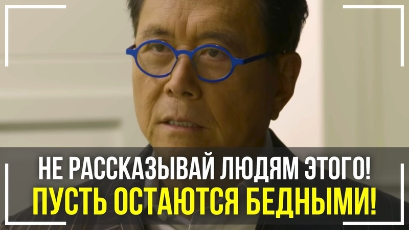 Роберт Кийосаки - Речь Взорвавшая Интернет! СМОТРЕТЬ ВСЕМ! Мотивация Меняющая ЖИЗНЬ!