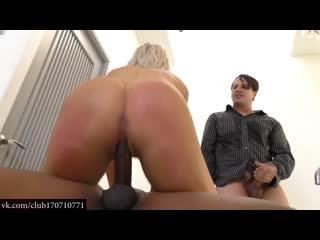 Муж наблюдает за сексом жены и дрочит CuckoldSessions - Nina Elle сексвайф sexwife cuckold interracial куколд муж смотрит мжм