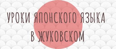 Курсы японского языка в Жуковском