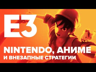 E3 2019: breath of the wild 2, no more heroes 3, the witcher 3 на nswitch, commandos 2 remastered…