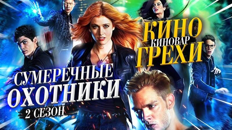 Сумеречные охотники киногрехи ляпы и киноляпы 2 сезон Shadowhunters