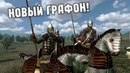 НОВАЯ ГРАФИКА В MOUNT AND BLADE. МОДИФИКАЦИЯ WARBAND RESTART!