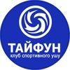 Ушу Красноярск для детей и взрослых клуб Тайфун
