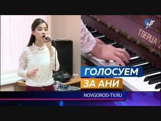 Новгородка Ани Галстян к финалу вокального проекта Новая звезда
