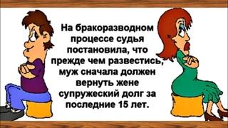 МУЖ и ЖЕНА. РЖАЧНЫЙ анекдот дня. Юмор в картинках. Выпуск 9.