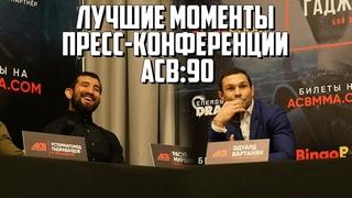 Лучшие моменты пресс-конференции перед ACB:90