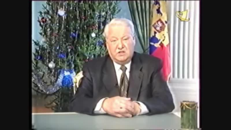Новогодние обращения Бориса Ельцина и Владимира Путина 1999 club198732048