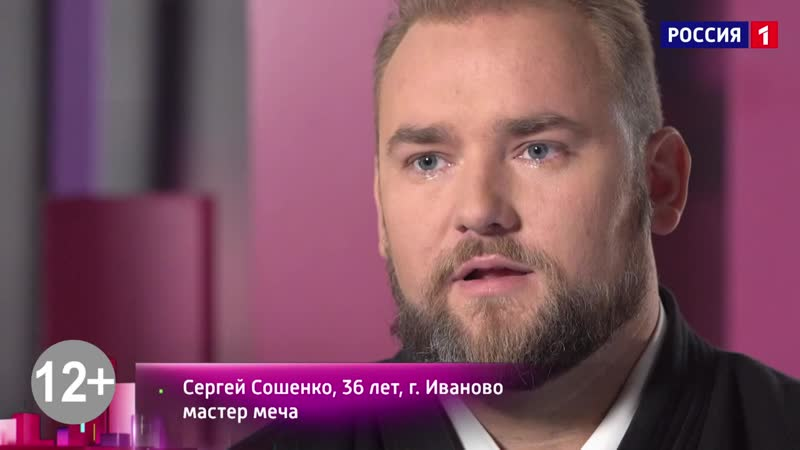 Удивительные люди Мастер меча из Иванова Сергей Сошенко