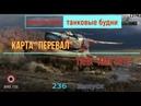 AMX 50 B 3 отметки на ствол, Колобанов и куча медалей