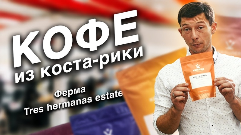Tres Hermanas Estate - кофе из Коста-Рики