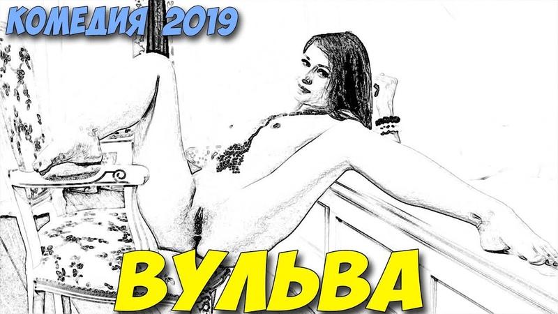 Фильм 2019 голодал без жены ** ВУЛЬВА ** Русские комедии 2019 новинки HD 1080P