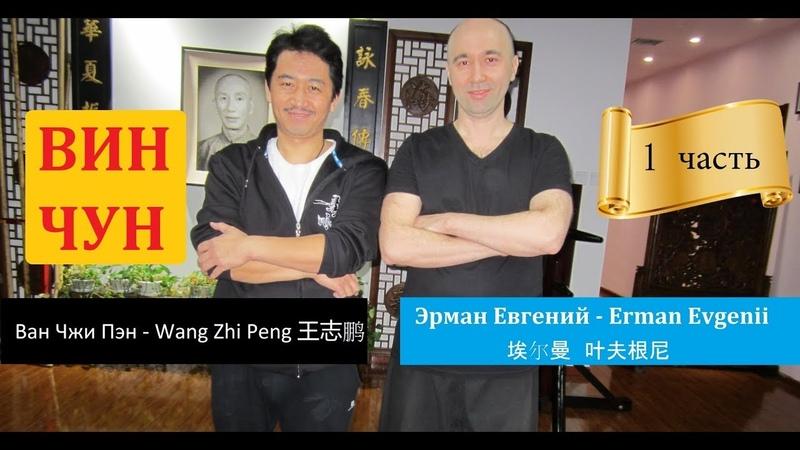 ВИН ЧУН в Пекине – мастер Ван Чжи Пэн - Wang Zhi Peng 王志鹏 (1 часть)