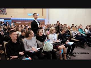 Итоговый Конгресс Ты  предприниматель-2018 в Волгоградской области