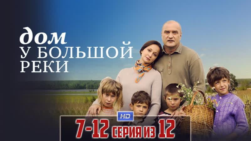 Дом у большой реки / 2010 (мелодрама). 7-12 серия из 12 HD