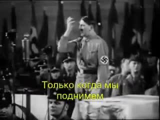 Речь Гитлера  (отрывок)