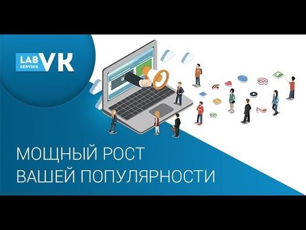 Обзор LAB VK Сервис для поиска целевых партнёров по интересам !