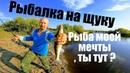 В Сибирь за хищником Щука в сентябре Рыбалка на синнинг Рыбалка 2019 Рыбалка на щуку Рыбалка