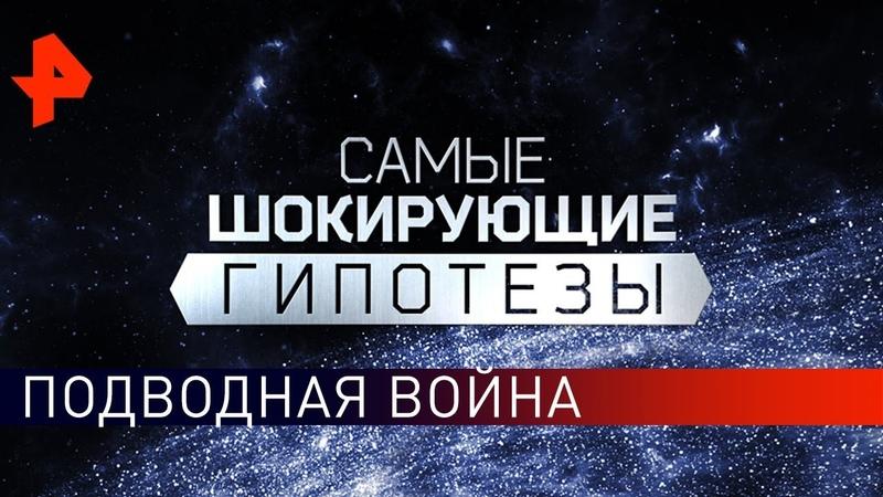 Подводная война. Самые шокирующие гипотезы (16.09.2019).