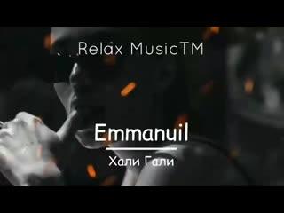 Emmanuil - Хали Гали    (  Снова ночь в пустом ста(360P).mp4
