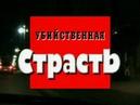 Криминальная Россия Убийственная Страсть