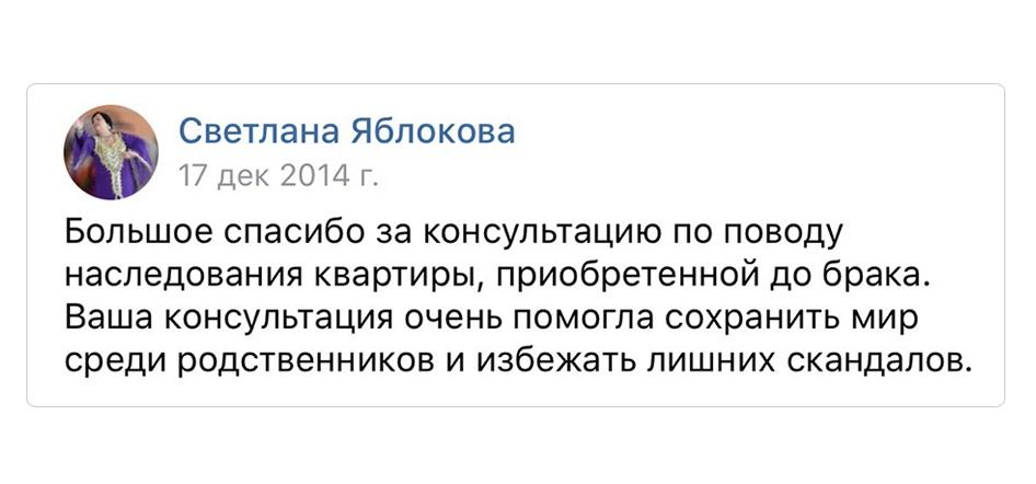 Как юрист Ольга Екимова ведёт бизнес ВКонтакте, изображение №8