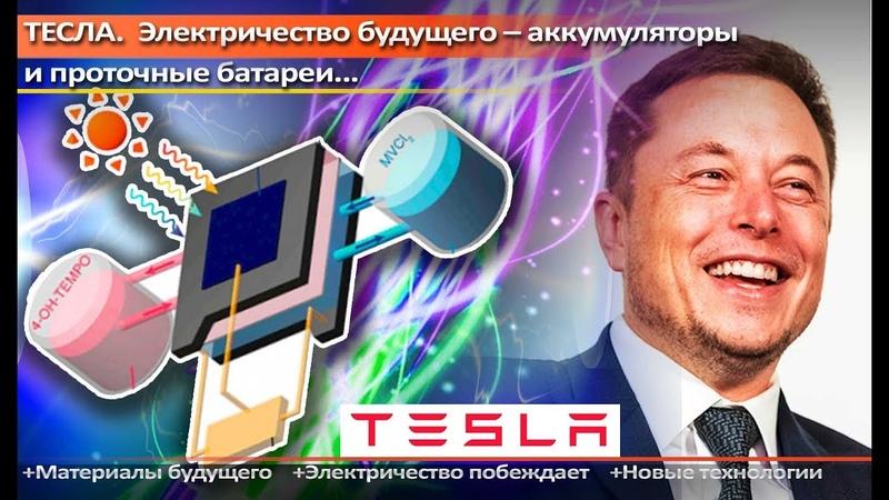 ТЕСЛА Электричество будущего аккумуляторы и проточные батареи