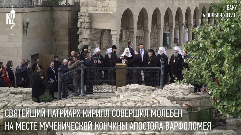 Святейший Патриарх Кирилл совершил молебен на месте мученической кончины ап. Варфоломея