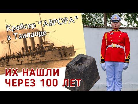 История поиска русских моряков крейсера Аврора в Таиланде