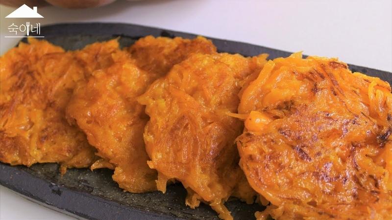 물없이! 달달한 늙은호박전 만들기/황금레시피(Korean Pumkin Pancake Recipe)eng subㅣ숙이네 Sook's Home