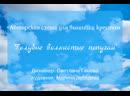Голубые волнистые попугаи Вышивка крестом